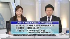 2011-03-25 TXNチャリティ募金