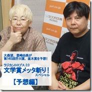 2011-07-10 ラジカントロプス2.0 文化賞メッタ斬り!スペシャル